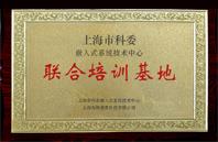上海科委嵌入式联合培训基地
