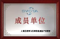 上海车联网与车载产业联盟成员