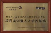 上海贝尔项目实训人才培养基地