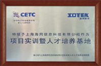 CECT项目实训人才培养基地