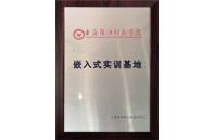张江创新学院嵌入式实训基地