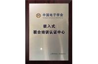 中国电子学会嵌入式联合培训认证中心