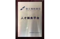 张江高科园区人才服务平台