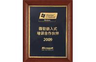 微软嵌入式培训合作伙伴