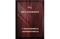 TCL签约人才定向培训机构