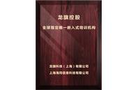 龙旗控股全球唯一指定嵌入式培训机构