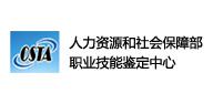 人力资源和社会保障部职业技能鉴定中心