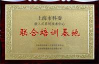 �庆 上海科委嵌入���培训基地