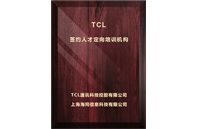 �庆 TCL签约人�定�培训机构