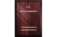 TCL签约人�定�培训机构