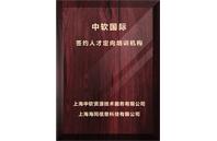 深圳 中软国际签约人�定�培训机构